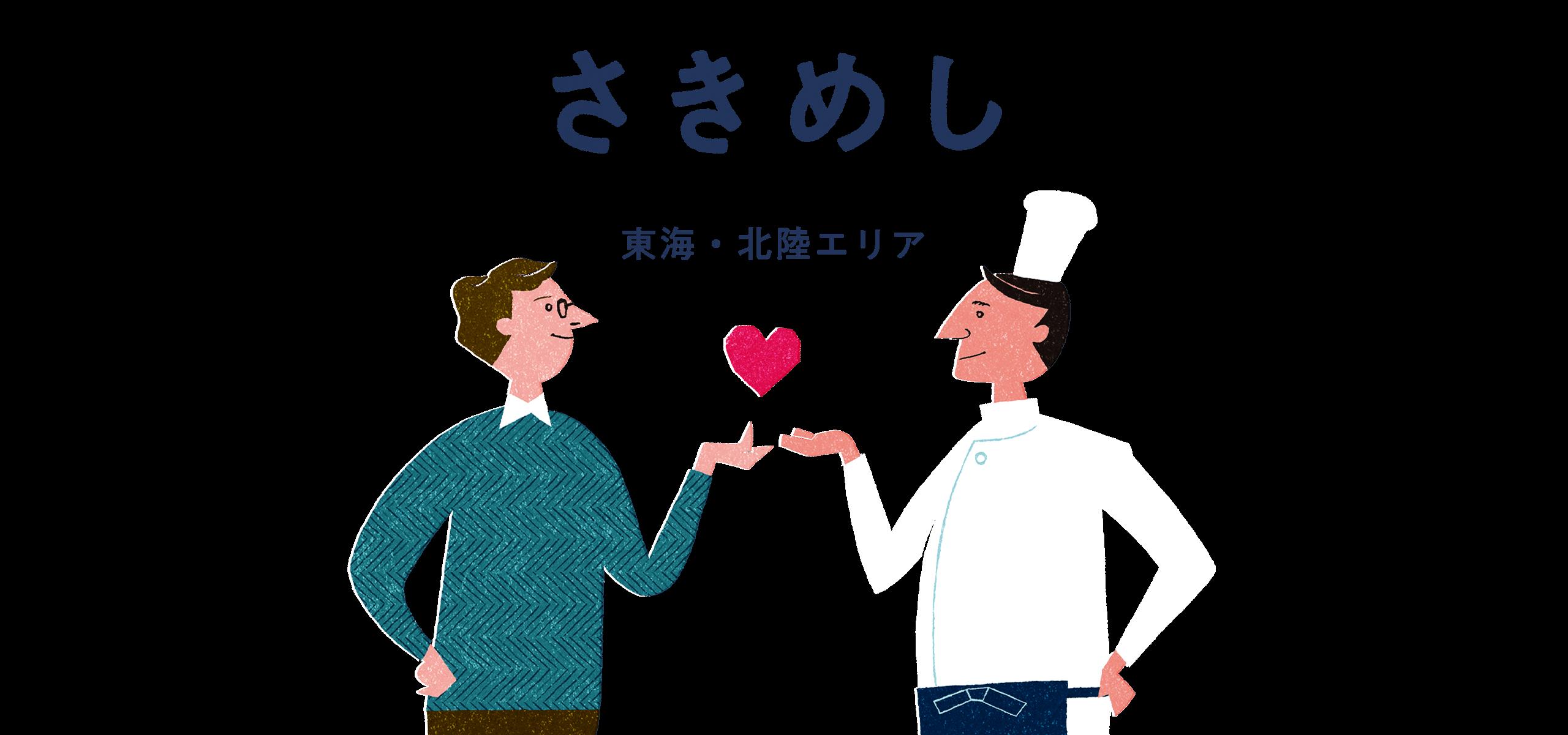 めし 東京 さき