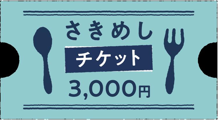 めし 神奈川 さき
